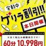 東京メンズボディクリニック TMBC 渋谷店(旧:渋谷SRC)の速報写真