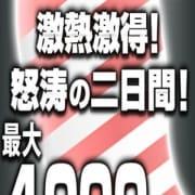 「毎月第2・第4金土に開催!」10/10(水) 21:56 | 渋谷人妻城のお得なニュース