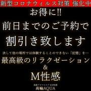 「お得に 前日予約割引」01/23(土) 04:20   高輪AQUAのお得なニュース