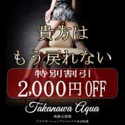 「土曜日のスペシャルプライス」05/08(土) 03:39   高輪AQUAのお得なニュース