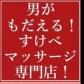 五反田回春性感マッサージ倶楽部の速報写真