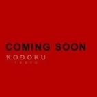 No.032|KODOKU - 品川風俗