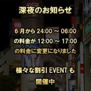 「深夜のお知らせ」08/01(土) 01:43 | 渋谷ガーデンのお得なニュース