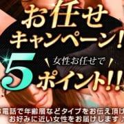 ★『お任せキャンペーン』★|かわいい熟女&おいしい人妻 五反田・品川店