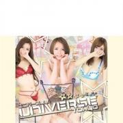 ユニバース東京さんの写真