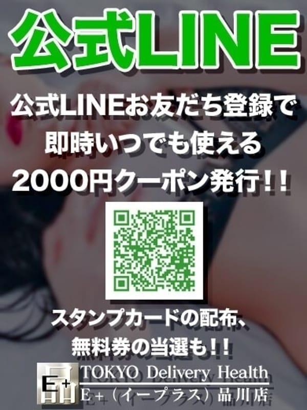 【S】ゆあ(E+品川店)のプロフ写真4枚目