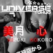 美月 心|ユニバース東京 - 品川風俗