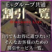「【グループ共通】割引一覧【店舗独自】」04/01(水) 16:33 | E+品川店のお得なニュース