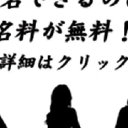 「75分15000円で遊んでいただけます☆巨乳!美乳!のオンパレード」12/27(水) 02:08 | 萌えの隣人五反田店のお得なニュース