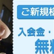 「最大6000円までお安く致します♪新規に優しい特別イベント☆」06/20(水) 20:43 | 萌えの隣人五反田店のお得なニュース