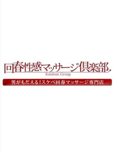 ももか|川崎回春性感マッサージ倶楽部 - 川崎風俗