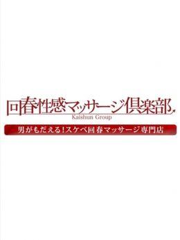 りょう   川崎回春性感マッサージ倶楽部 - 川崎風俗