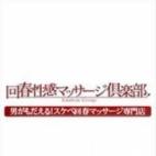 ののか|川崎回春性感マッサージ倶楽部 - 川崎風俗