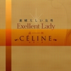 ことみ 品川CELINE~セリーヌ~ - 渋谷風俗