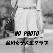 リサ|品川女子大生クラブ - 品川風俗
