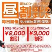 「【昼割】9:00~開催中!【更にお安く!】」11/20(火) 14:32 | 激安!奥様特急品川店 日本最安!のお得なニュース