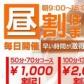 激安!奥様特急品川店 日本最安!の速報写真