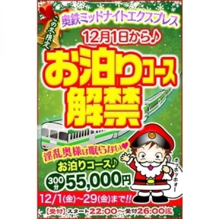 「毎年恒例の深夜までの営業!」12/14(木) 20:01 | 奥様鉄道69 東京店のお得なニュース