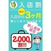 「★新人限定2000円割引!★」03/18(日) 22:02 | 奥様鉄道69 東京店のお得なニュース