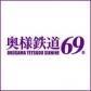 奥様鉄道69 東京店の速報写真