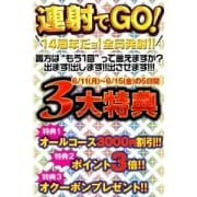 「本日最終日!14周年感謝祭!!」08/09(木) 13:02 | 奥様鉄道69 東京店のお得なニュース