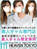 Heaven Tokyo|東京No.1 可愛い系・綺麗系の素人ギャル専門店 Heaven Tokyoでおすすめの女の子