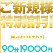 「☆ご新規様キャンペーン☆」10/21(日) 22:29 | 麗しい人妻 新宿本店のお得なニュース