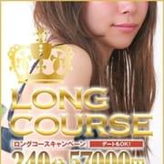 「ゆったりデートプラン『ロングコースキャンペーン』」02/24(日) 11:20   麗しい人妻 新宿本店のお得なニュース