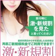 「ご新規様&お帰りなさいキャンペーン」03/20(水) 21:37 | 麗しい人妻 新宿本店のお得なニュース