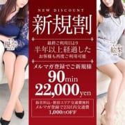 「ご新規様限定コース!指名料込みで総額90分22000円!!」01/25(月) 15:47 | 麗しい人妻 新宿本店のお得なニュース
