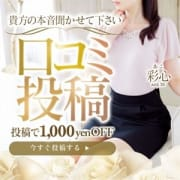 【割引イベント】口コミキャンペーン!!【1,000円引き!】|麗しい人妻 新宿本店