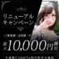 新宿ハイブリッドマッサージの速報写真