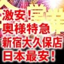 激安!奥様特急新宿大久保店 日本最安!
