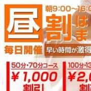 「【昼割】9:00~開催中!【更にお安く!】」03/24(日) 17:35 | 激安!奥様特急新宿大久保店 日本最安!のお得なニュース