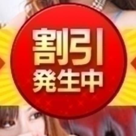 「ハーレムナイト(3Pコース)大幅値下げ!」11/18(土) 19:33 | 新宿ナイトヴィーナスのお得なニュース