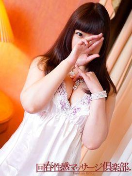 みやび|新宿回春性感マッサージ倶楽部で評判の女の子