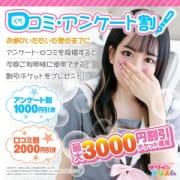 「「新!口コミ・アンケート割」最大3,000円割引!」12/30(水) 16:29 | デザインプリズムのお得なニュース