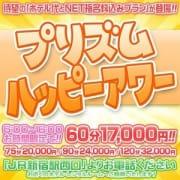 「【ご新規様必見】ホテル代コミコミプラン」05/08(土) 01:30 | デザインプリズムのお得なニュース