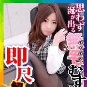 なみ【出稼ぎ】 ZERO ☆ GIRL - 久留米風俗