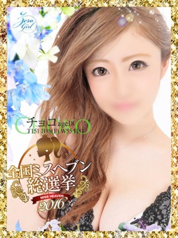 チョコ【ミスヘブン女王】(ZERO ☆ GIRL)のプロフ写真1枚目