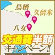 「☆★☆今だけ!交通費半額☆★☆」08/08(土) 10:30   愛人バンクのお得なニュース