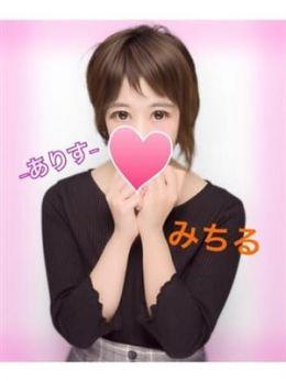 みちる(10/21体験入店) | @ありす-×××- - 北九州・小倉風俗