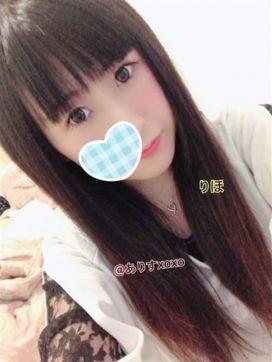 りほ(1/31体験入店)|@ありす-×××-で評判の女の子
