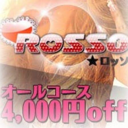「新コース50分期間限定開催」10/16(月) 01:44 | ROSSO(ロッソ)のお得なニュース