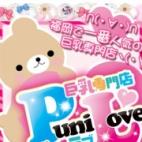 ☆ぷにラブ☆|ぷにラブ - 福岡市・博多風俗
