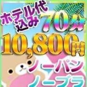 「(。◕ ∀ ◕。)ホテル代込で【70分10,800円】!!」07/29(木) 03:42   ぷにラブのお得なニュース