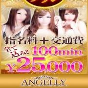 特別プラン100|ANGELLY - 福岡市・博多風俗