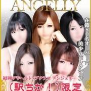 ANGELLY - 福岡市・博多派遣型風俗
