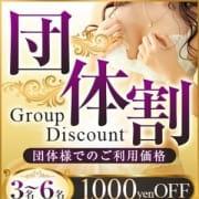 「【博多人気店】ここだけ割り」10/18(木) 02:00 | ANGELLYのお得なニュース