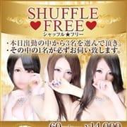 「【最高プラン】シャッフルフリー!!」07/24(土) 10:15   ANGELLYのお得なニュース